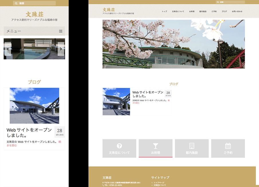 加西 旅館業 ホームページ作成